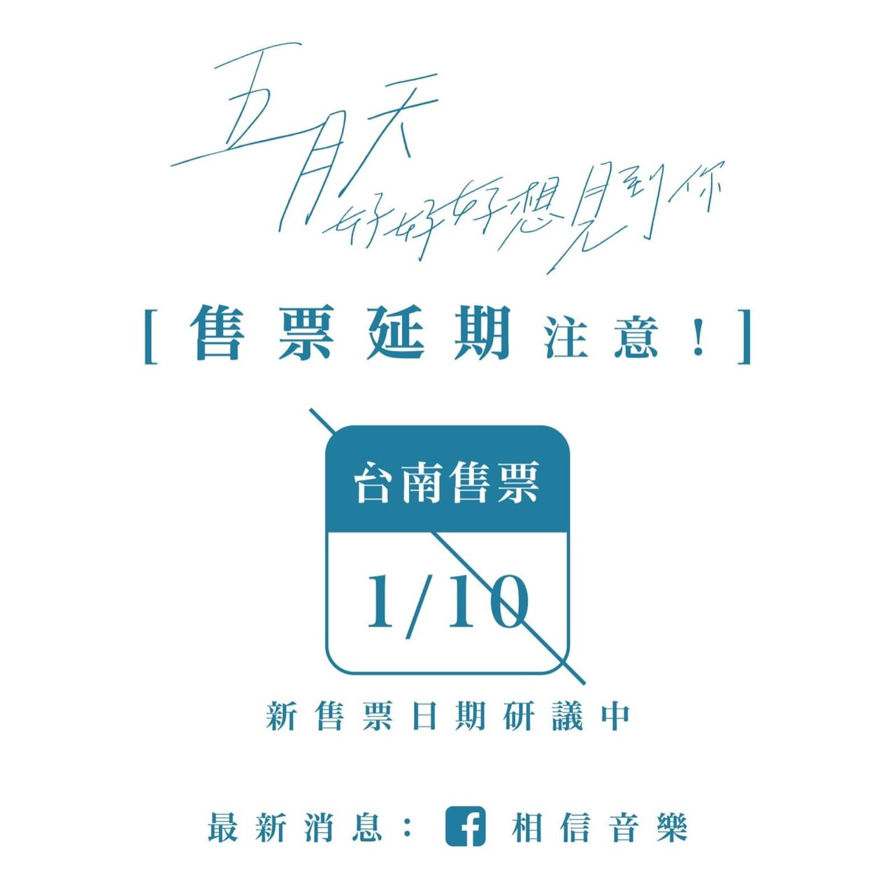 自主健康管理「五迷」入場看演唱會! 相信音樂宣布:台南5場開賣日全延期 - 台北郵報 | The Taipei Post