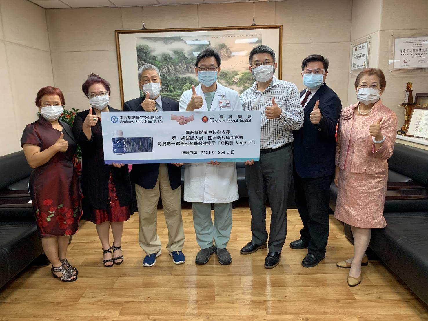 三總感謝基諾華生技齊心抗疫 捐贈功能性保健品 - 台北郵報   The Taipei Post