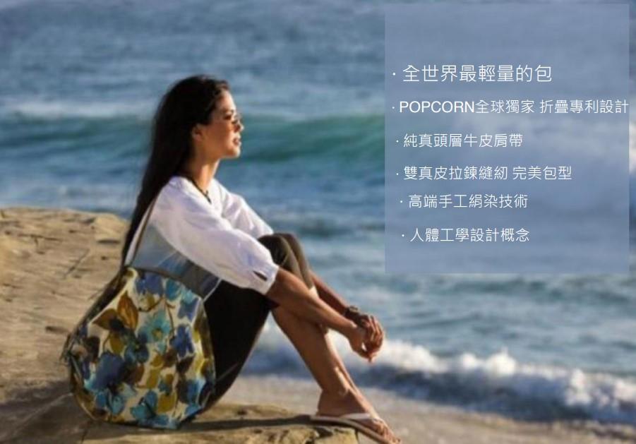 空姐代購第一名 義大利POPCORN折疊減重包 - 台北郵報   The Taipei Post
