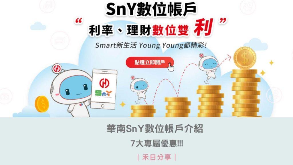 2021年排名前10大間銀行「數位帳戶」,最高活存利率有2.6% - 台北郵報   The Taipei Post