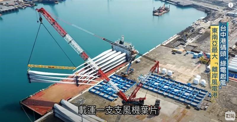 台中港碼頭綠電「起風了」!全球最棒16風場 直擊千噸離岸風電裝機實錄 - 台北郵報 | The Taipei Post