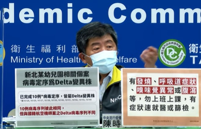 Delta證實進駐新北 陳時中:出現五症狀速就醫 - 台北郵報   The Taipei Post