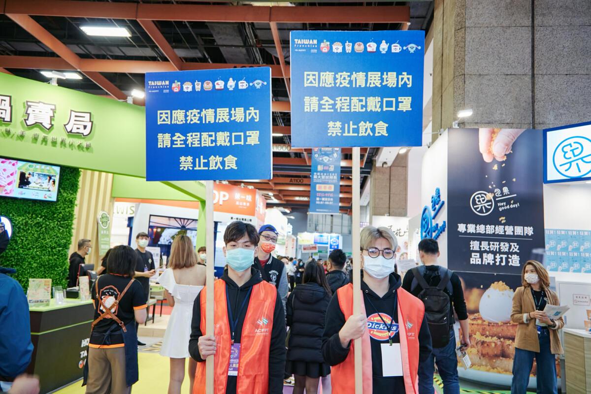 政院呼籲放寬管制 加盟展中秋後舉辦 - 台北郵報 | The Taipei Post