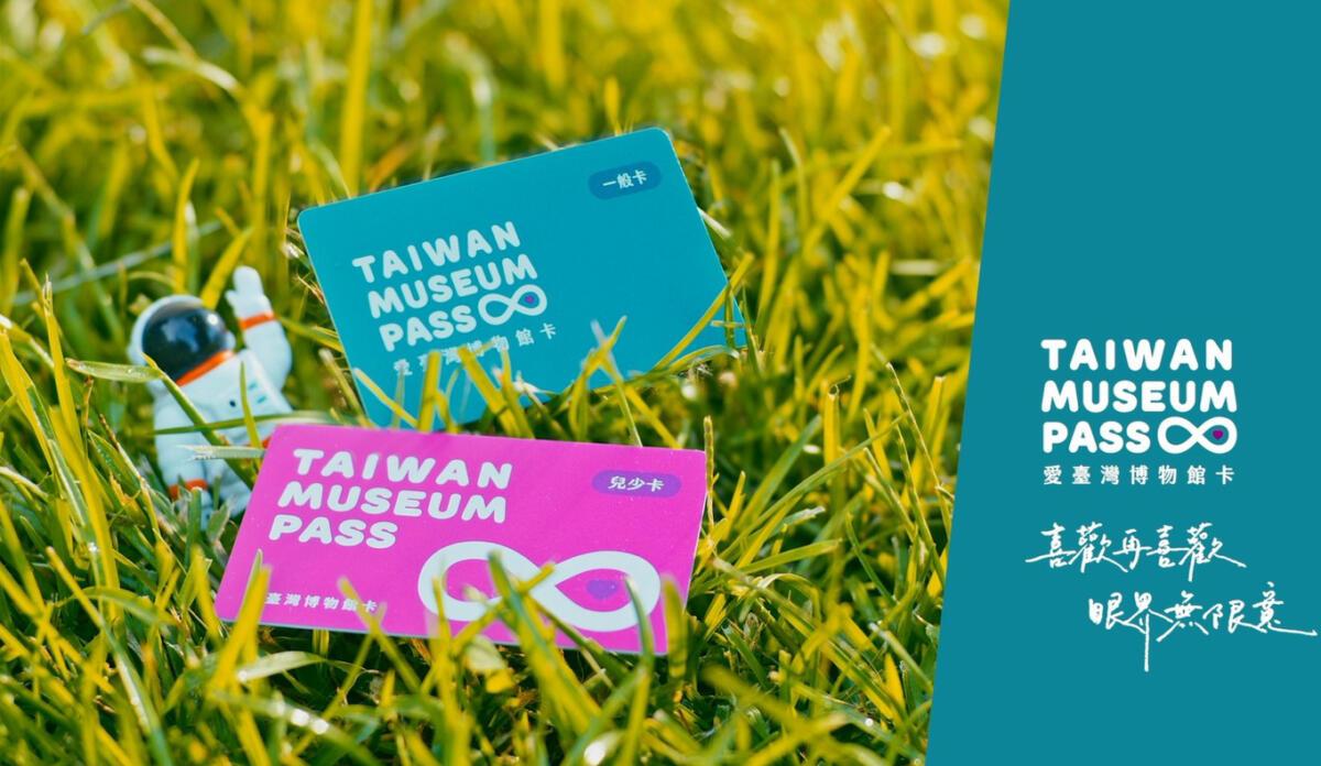 要學也要玩!用博物館卡加碼玩臺北市兒童新樂園 - 台北郵報 | The Taipei Post